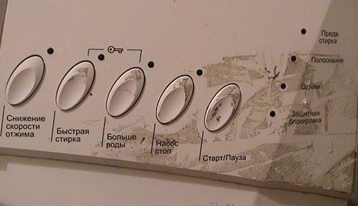 Пятна от скотча на стиральной машине