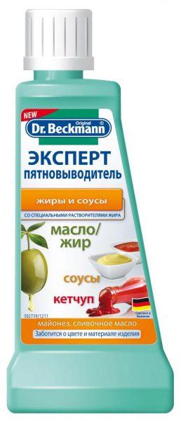 Пятновыводитель Dr. Beckmann от жира
