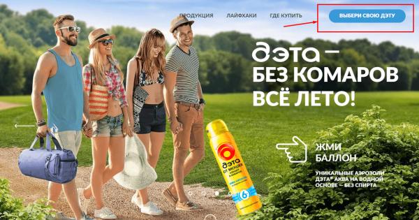 Скриншот с официального русского сайта «Дэты»