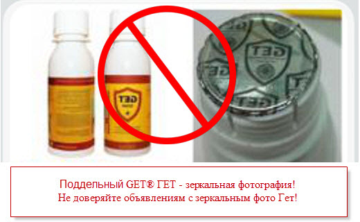 Подделка препарата «Гет Тотал»