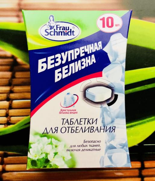 FRAU SCHMIDT Таблетки для отбеливания Безупречная белизна