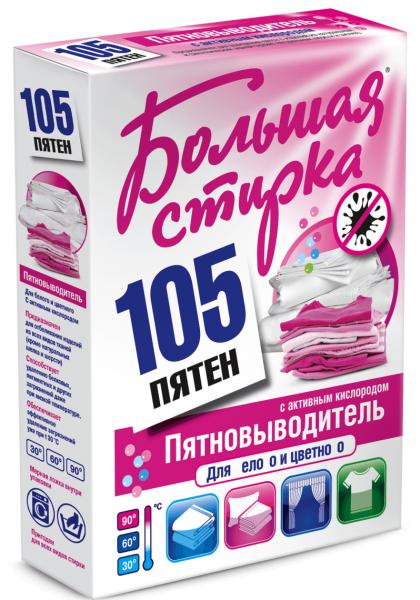 «Большая стирка 105 пятен»