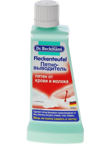 Пятновыводитель Dr. Beckmann