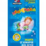 Пластины детские «Раптор» с ромашкой