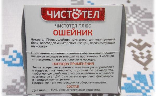 Упаковка антиблошиного ошейника «Чистотел»